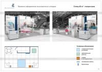 Правила оформления выставочных стендов для компании Kavo (фрагмент)
