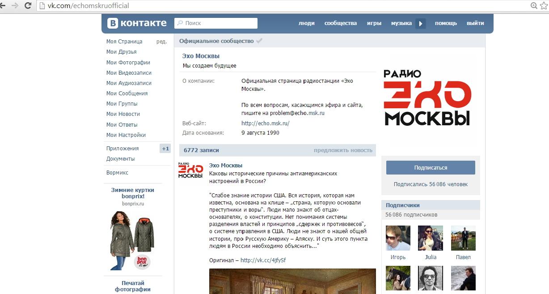 Дизайн логотипа р/с Эхо Москвы. фото f_89556227a460055f.jpg