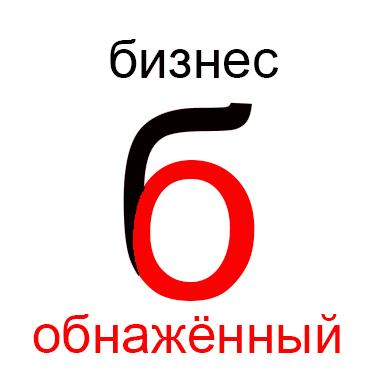 """Логотип для продюсерского центра """"Обнажённый бизнес"""" фото f_2475b9c130cc321f.jpg"""