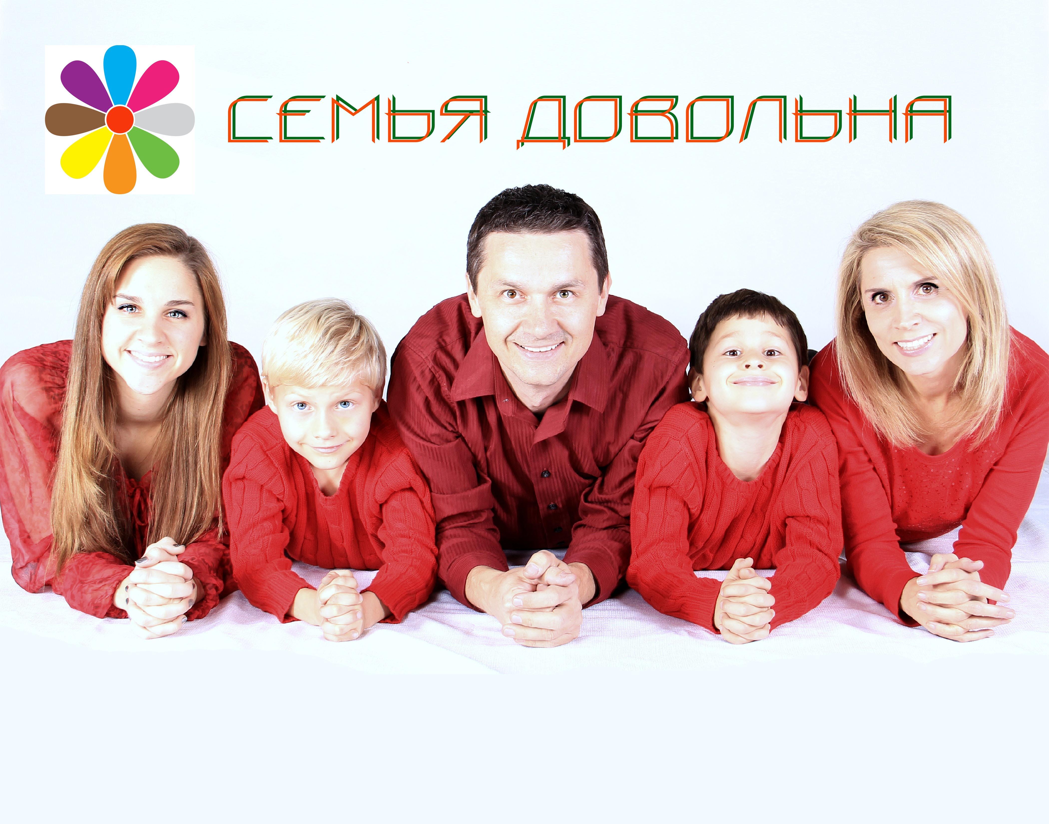 """Разработайте логотип для торговой марки """"Семья довольна"""" фото f_3135ba3ddb5a53ed.jpg"""