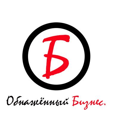"""Логотип для продюсерского центра """"Обнажённый бизнес"""" фото f_7535b9c0a3f9d51e.jpg"""