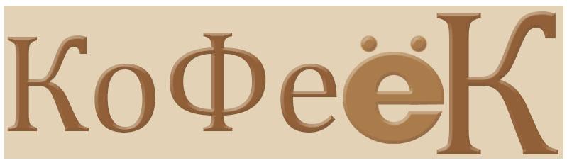 Название, цвета, логотип и дизайн оформления для сети кофеен фото f_9115b9b4f205c069.jpg