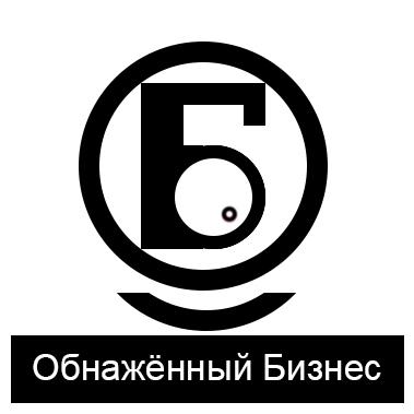 """Логотип для продюсерского центра """"Обнажённый бизнес"""" фото f_9535b9c0e437ba83.jpg"""