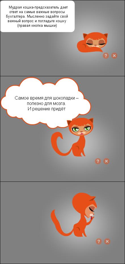 Мудрая Кошка (C++, Qt)