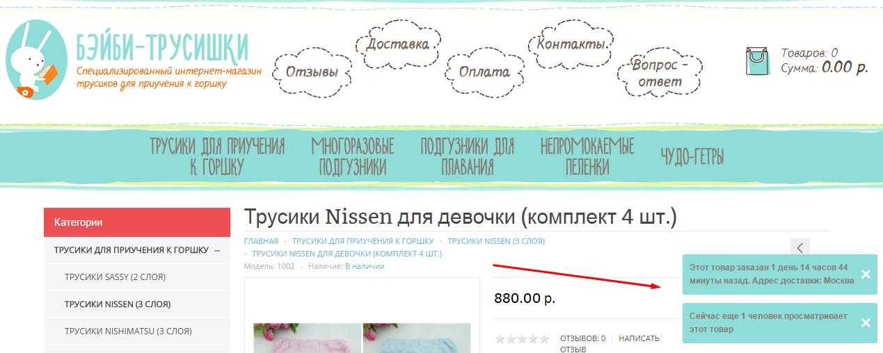 """Модуль opencart/ocStore """"Уведомления о последнем заказе и просмотрах товара"""""""