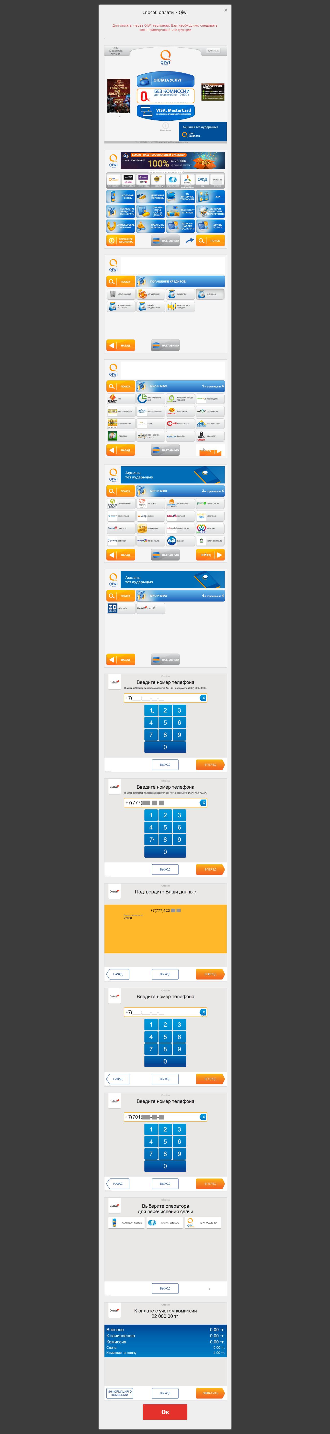 Сервис по выдаче онлайн займов Creditex / Администрирование - Laravel 5.X