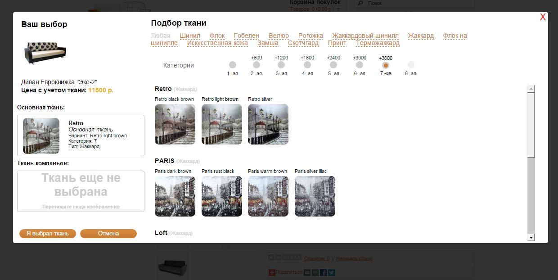 """Модуль """"Выбор ткани"""" для Joomla (JoomShopping)"""