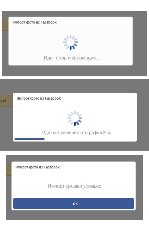 Модуль импорта фотографий из социальных сетей VK, Facebook, Одноклассники для Social Engine