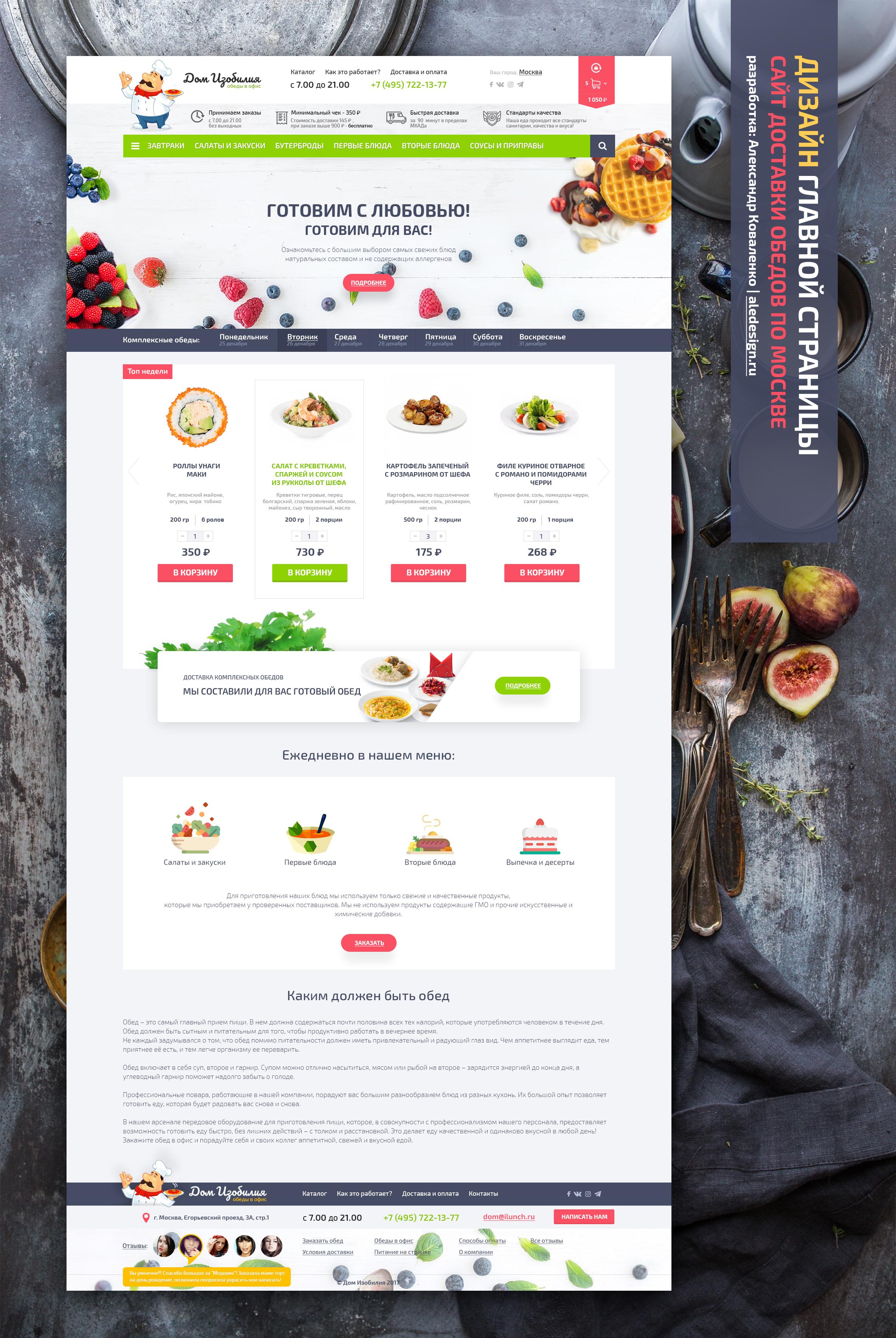 Дизайн сайта доставки обедов по Москве 🍰🎂🍧🍦🍭🍤