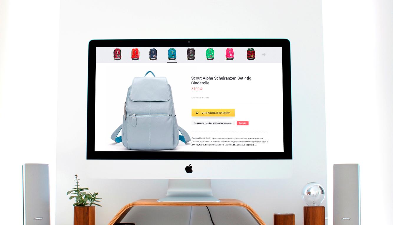 Интернет-магазин школьных рюкзаков