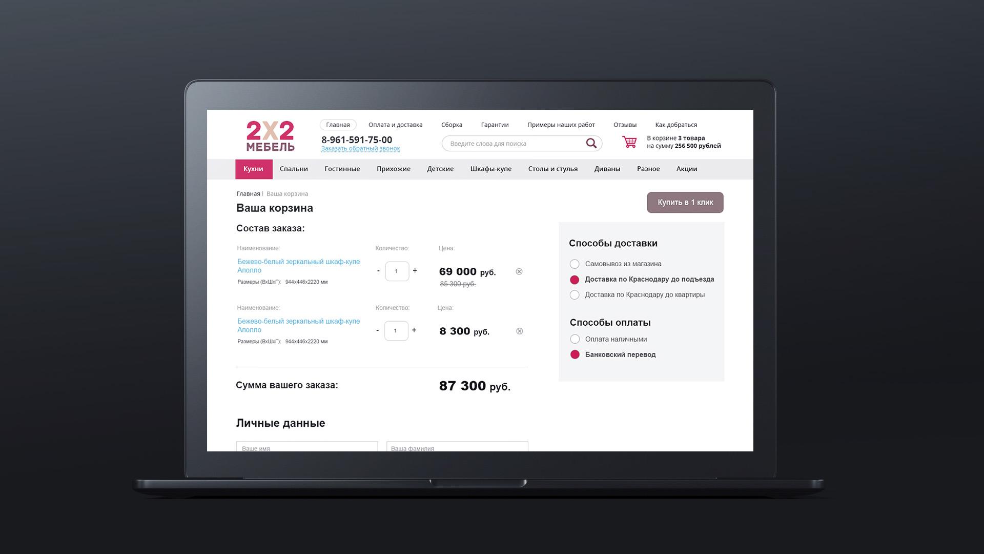 "Интернет-магазин ""2х2 Мебель"""