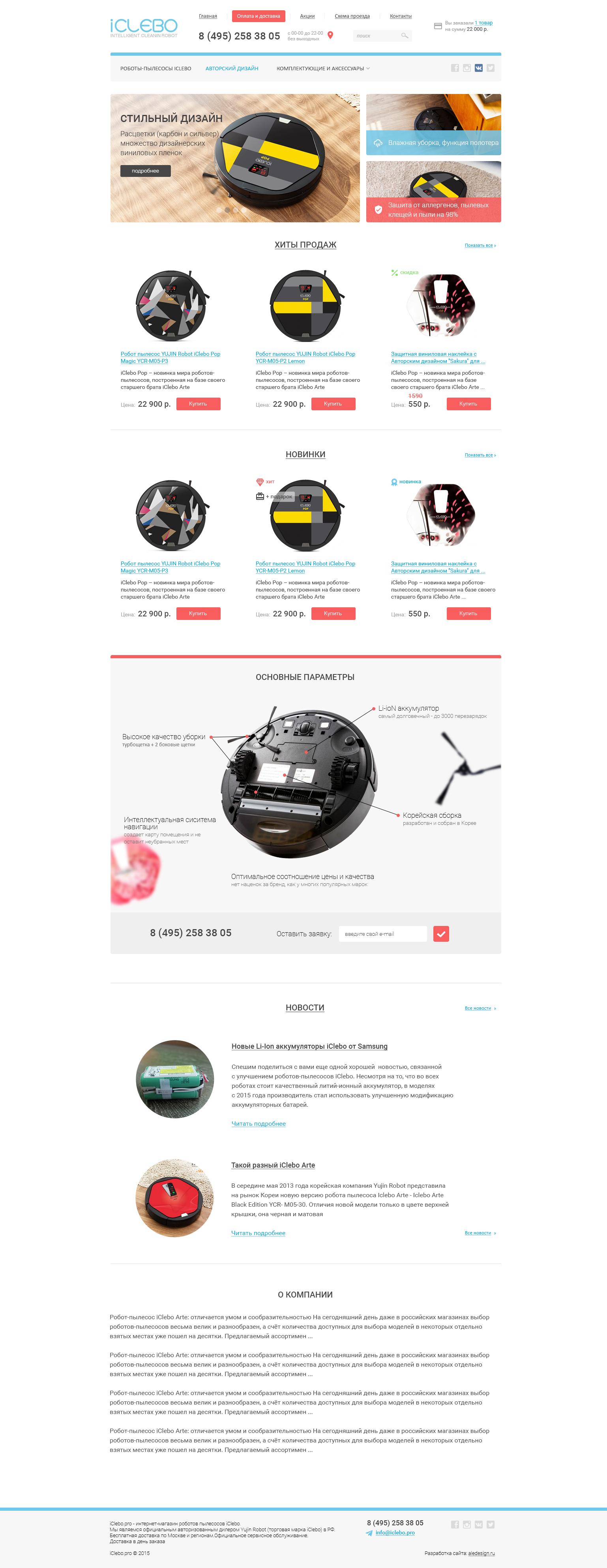 Интернет-магазин «iclebo.pro»