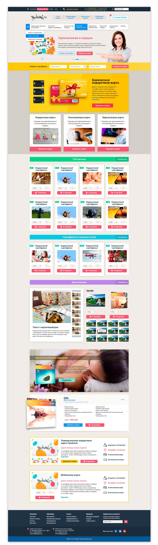 Интернет-магазин подарочных карт (Дизайн)