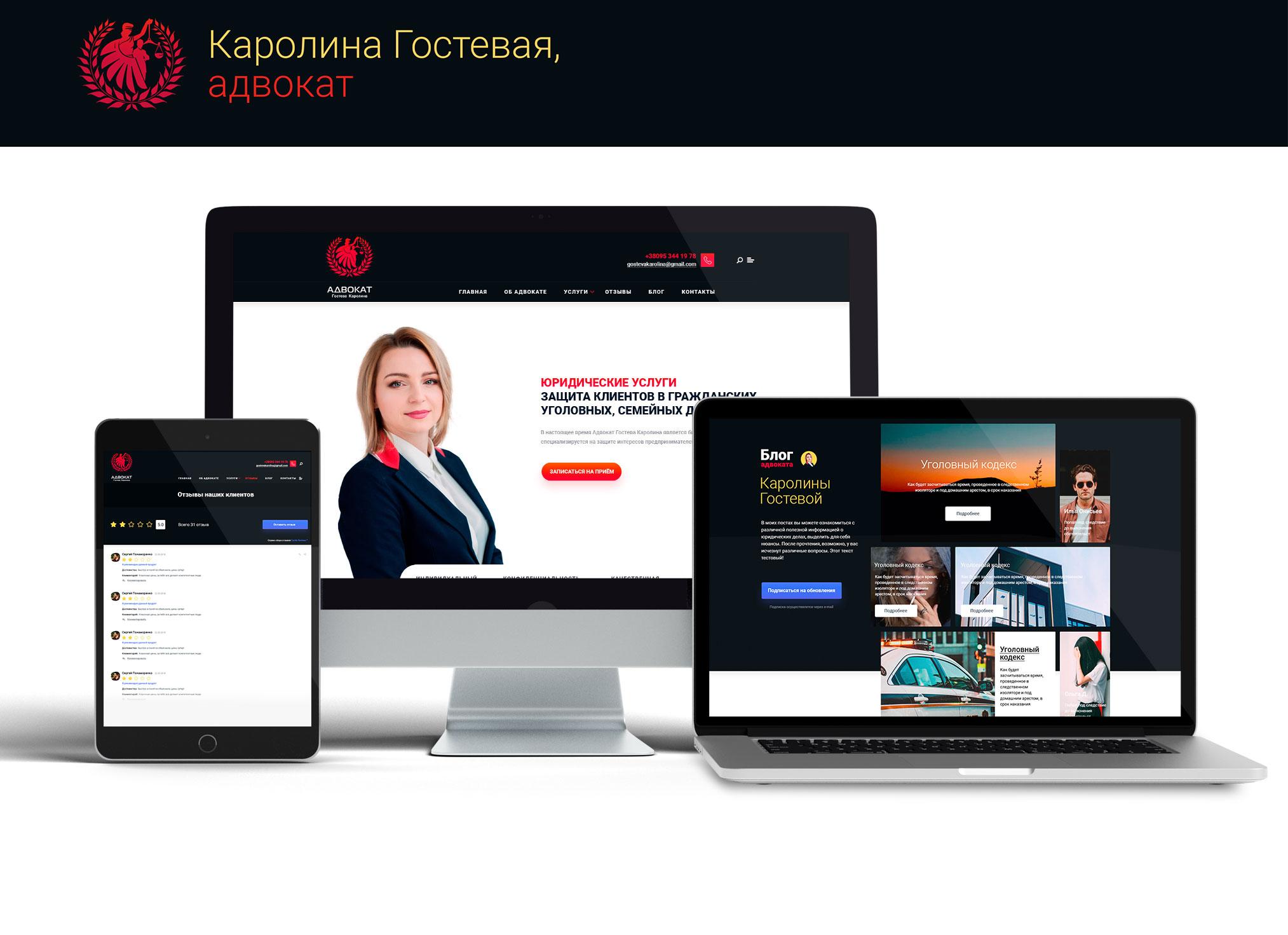 Сайт адвоката Каролины Гостевой
