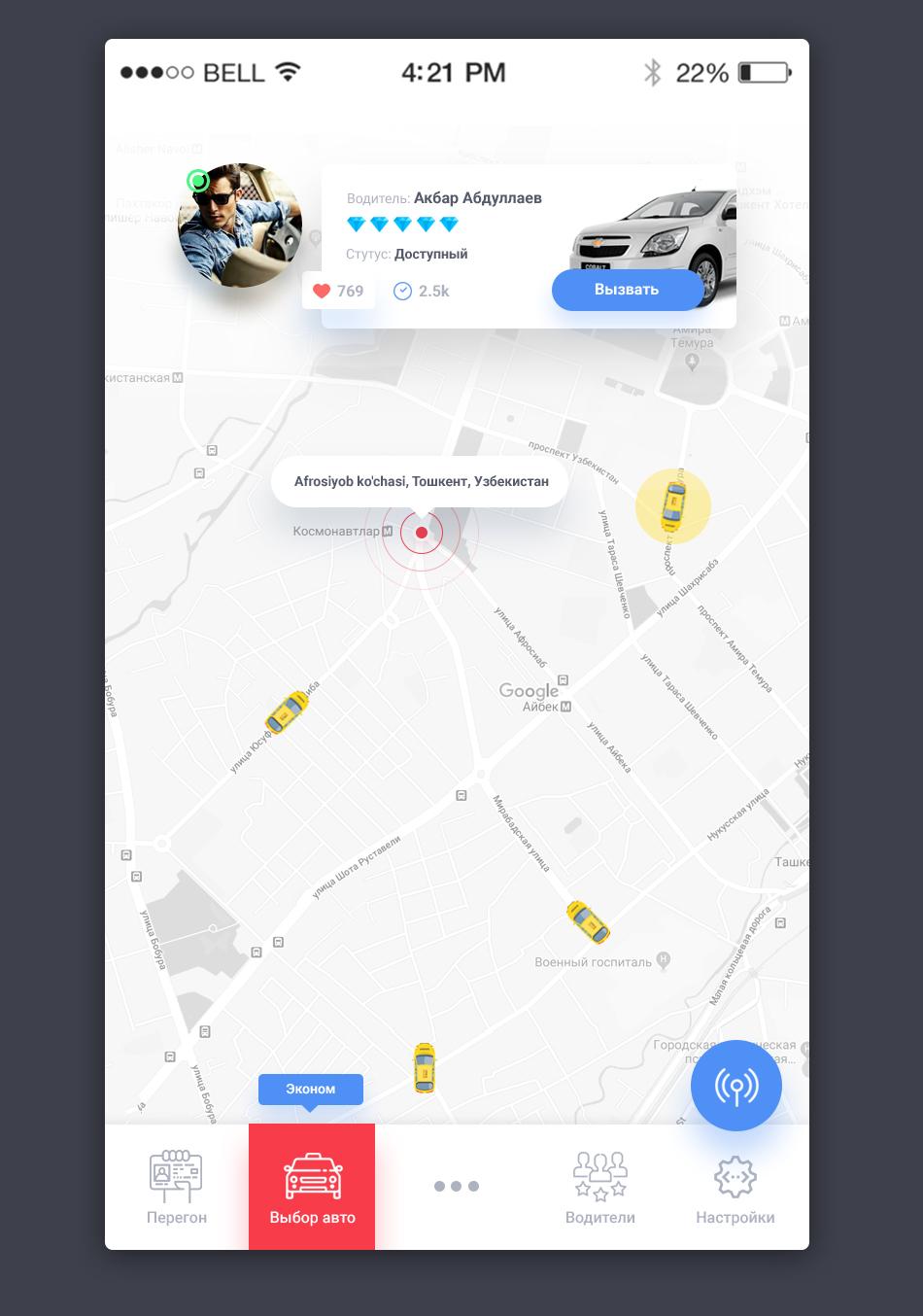 """Дизайн приложения для такси """"Trip"""""""