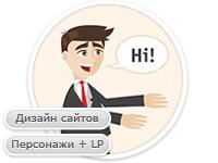 Дизайн сайта, рисованный дизайн, персонажи