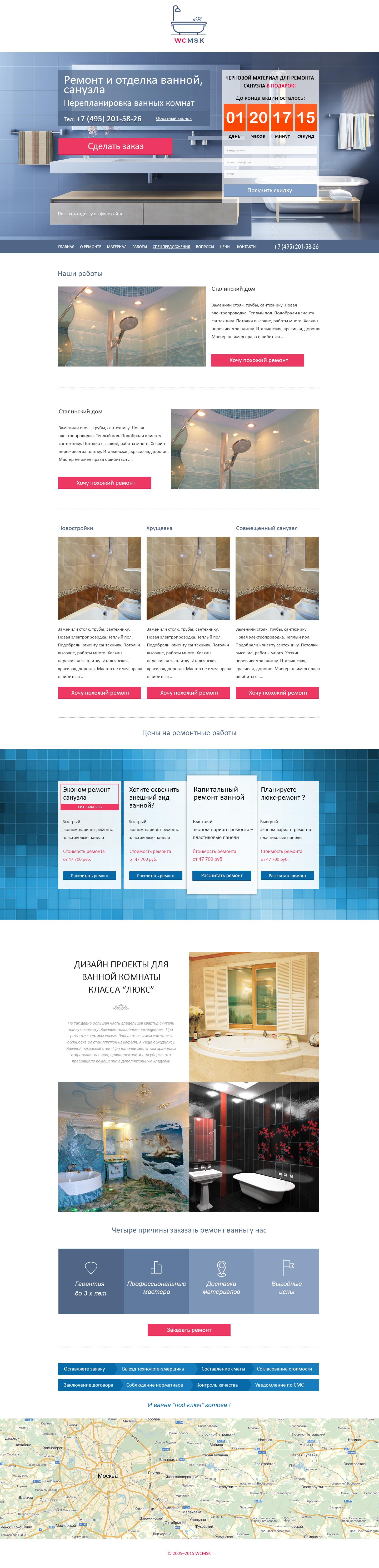 Landing Page : Ремонт и отделка ванной комнаты