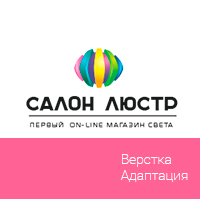 "Верстка ""Салон Люстр"""