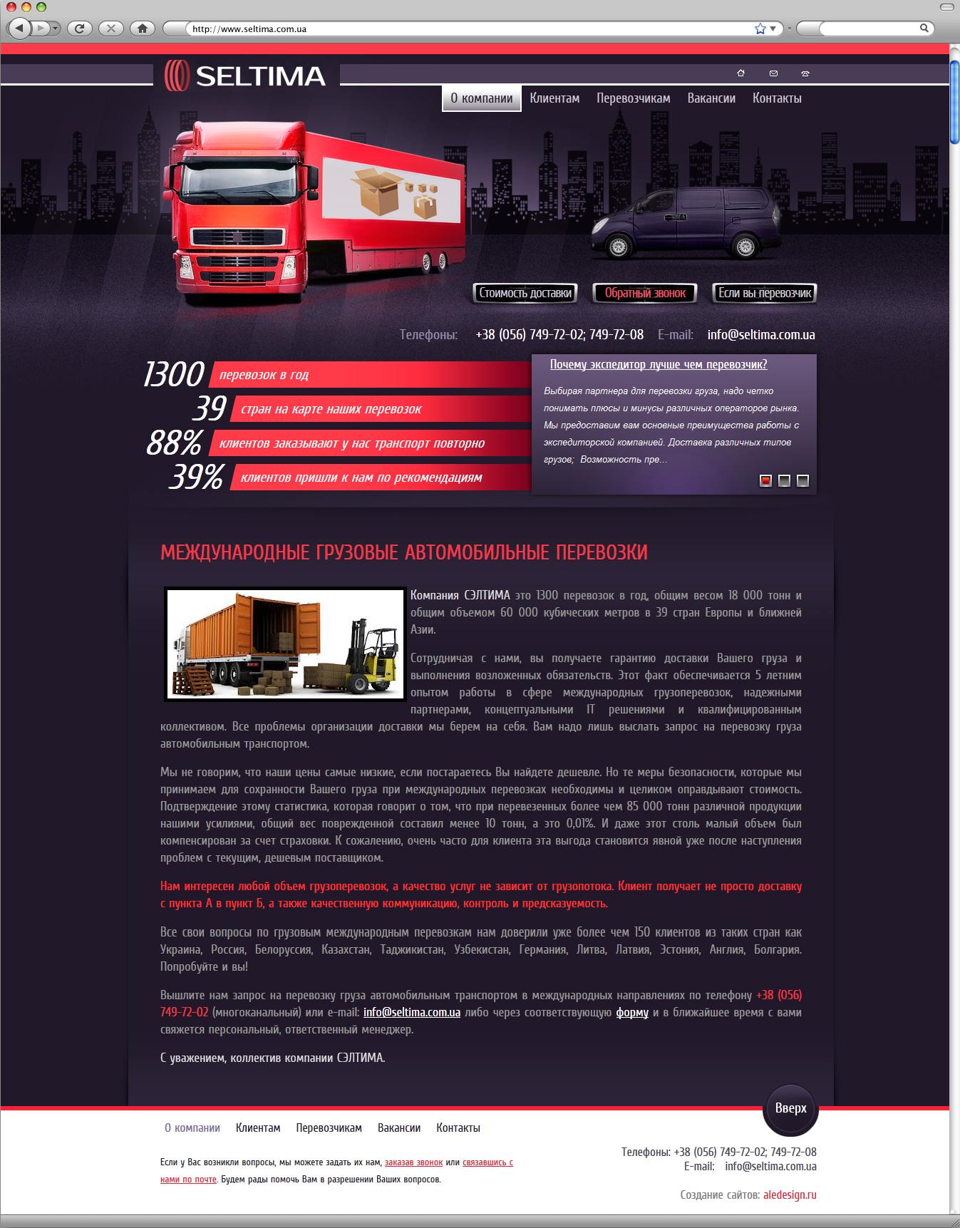 """Сайт-визитка """"под ключ"""" - Международные грузовые автомобильные перевозки"""
