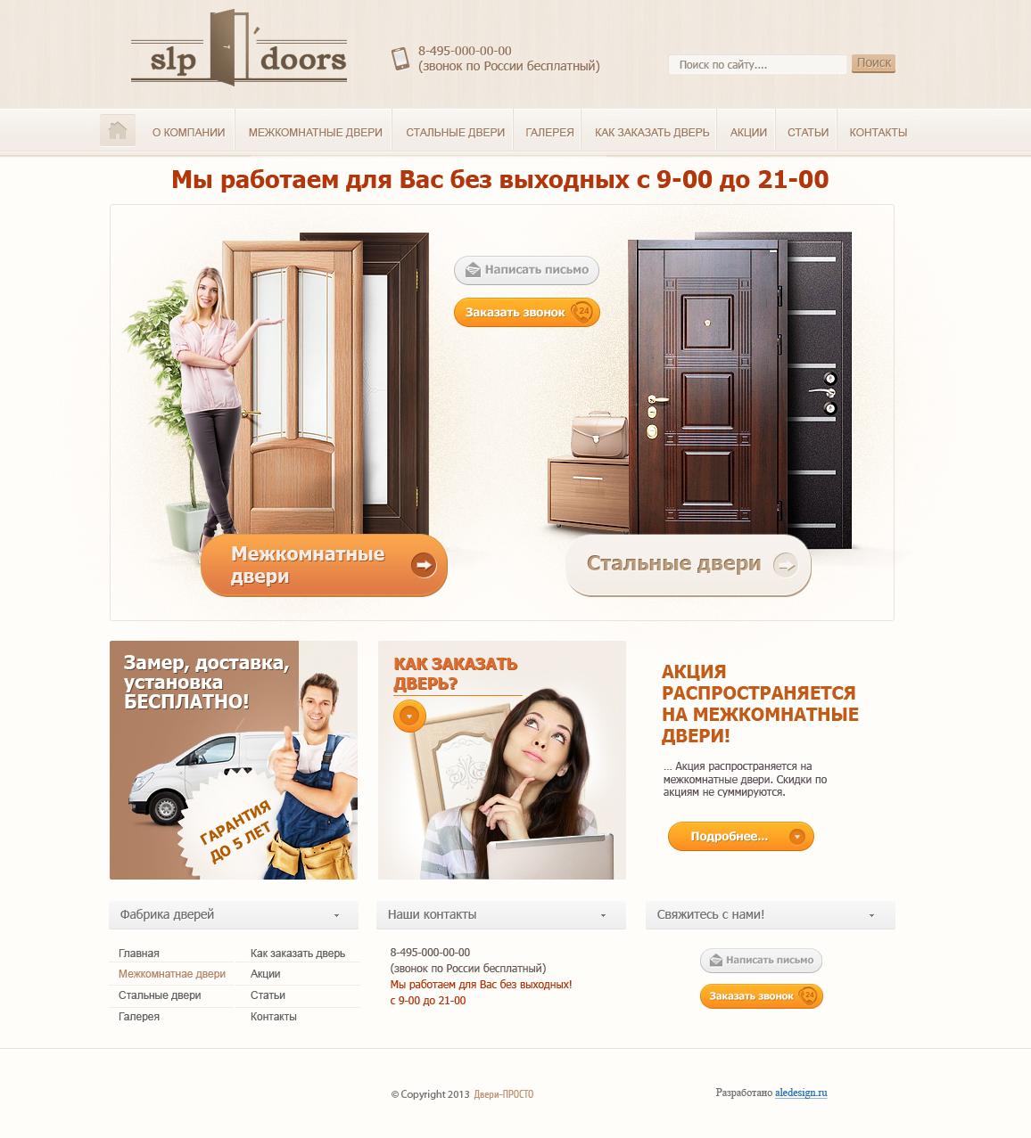 Фабрика дверей - промо сайт