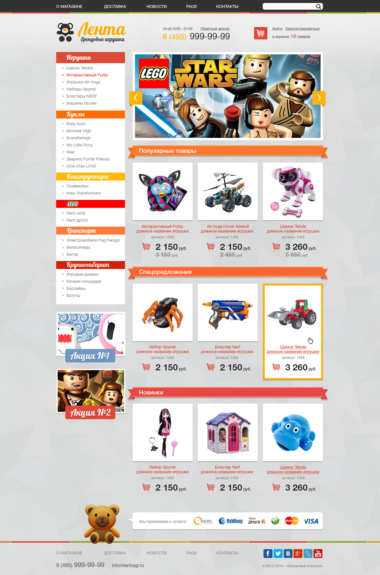 Интернет-магазин брендовых игрушек