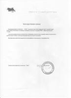 Благодарственное письмо от агентства omgca.ru