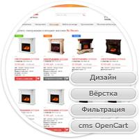 Интернет-магазин Электрокаминов
