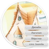 """Дизайн сайта """"Домик Сказка"""""""