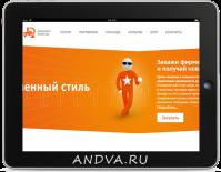 """Оптимизация """"Andva"""""""