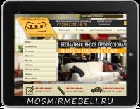 """Оптимизация """"Mosmirmebeli"""""""