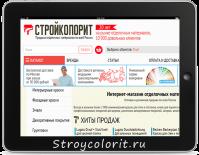 "Оптимизация ""Stroycolorit"""