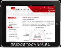 """Оптимизация """"BridgeToChina"""""""