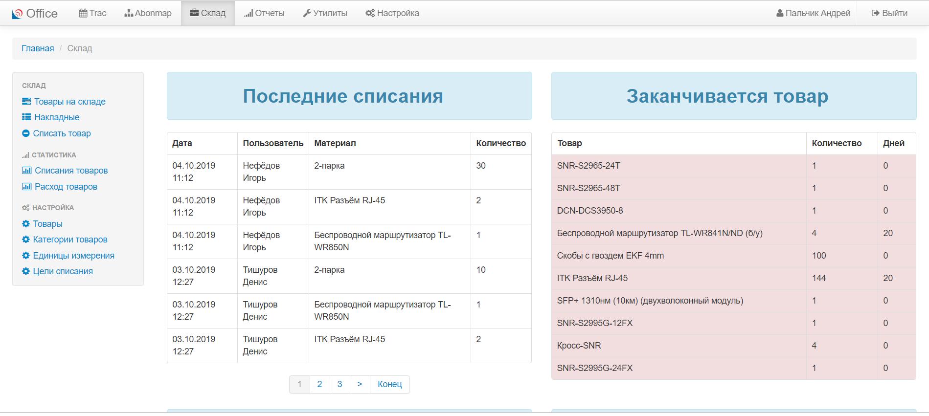 ИС для Интернет-провайдера на PHP Laravel