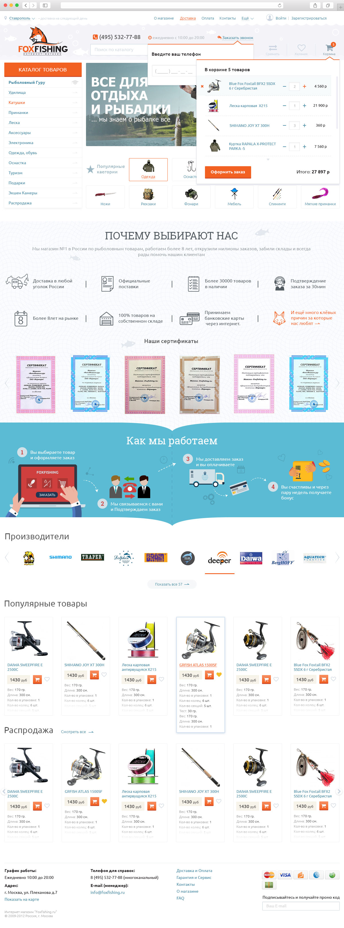 Интернет-магазин на Laravel FoxFishing.ru