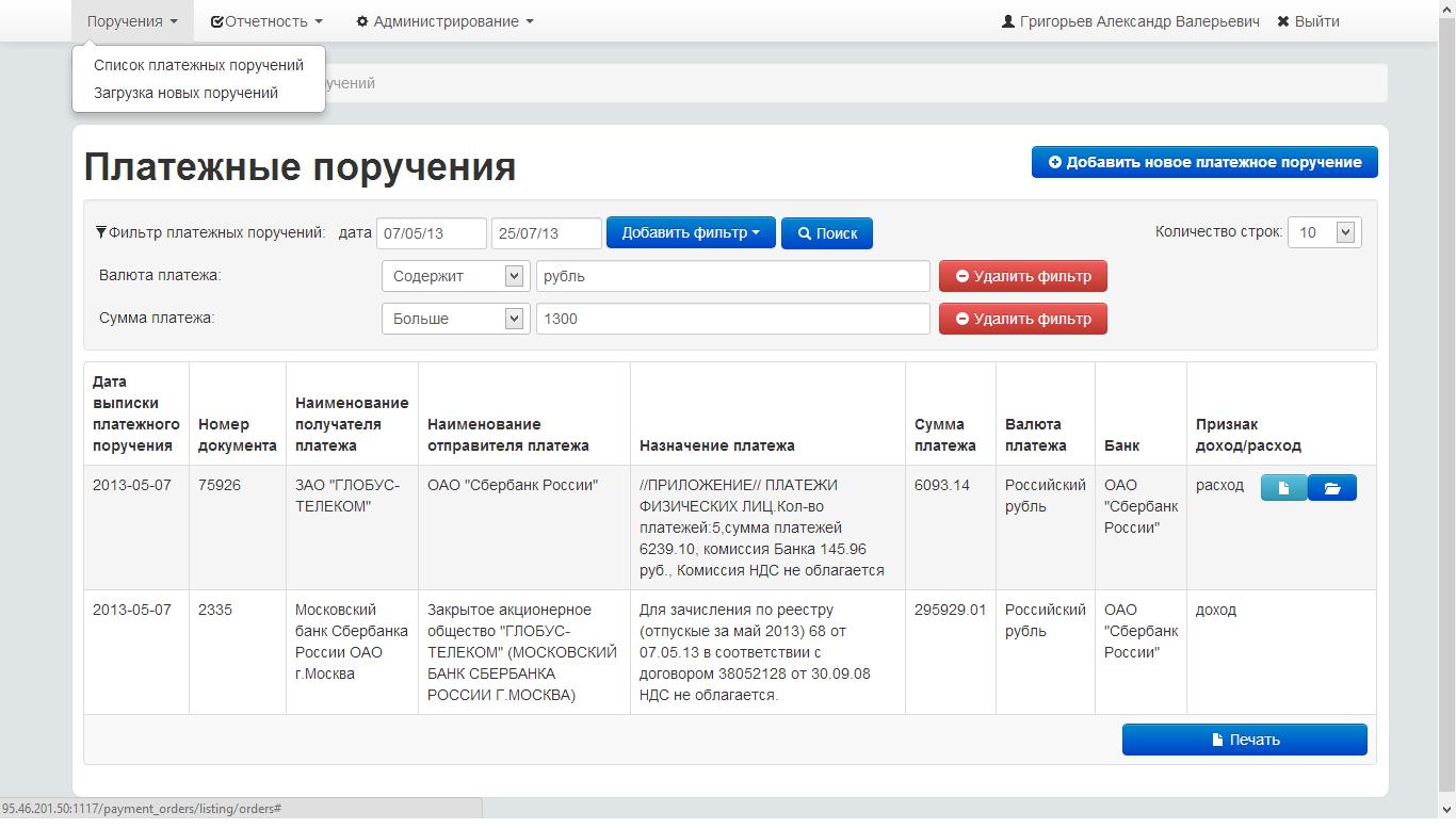 WEB система учета платежных поручений