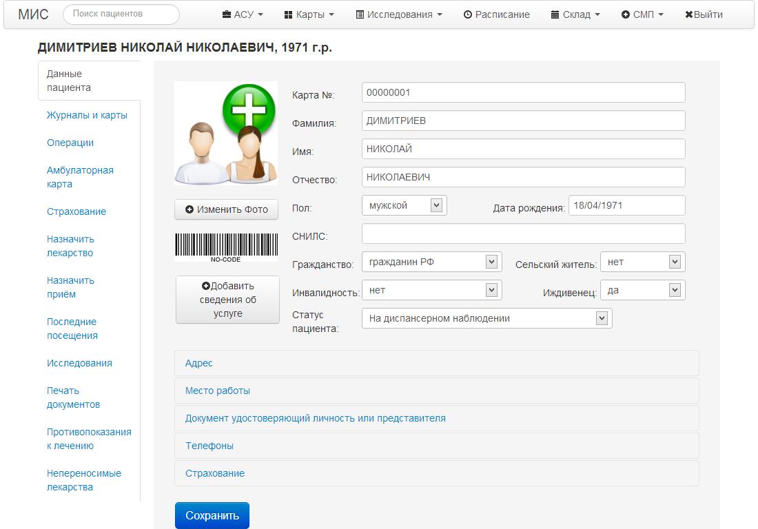 МИС - Медицинская Информационная Система на PHP