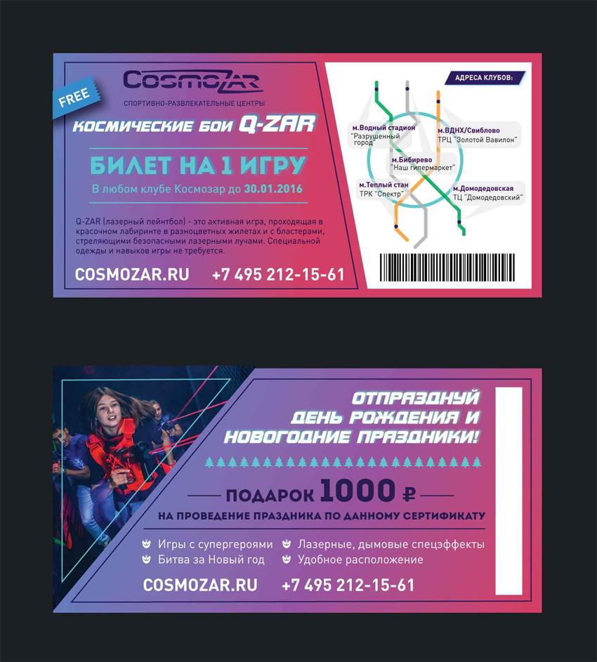 Билет для спортивно-развлекательного центра