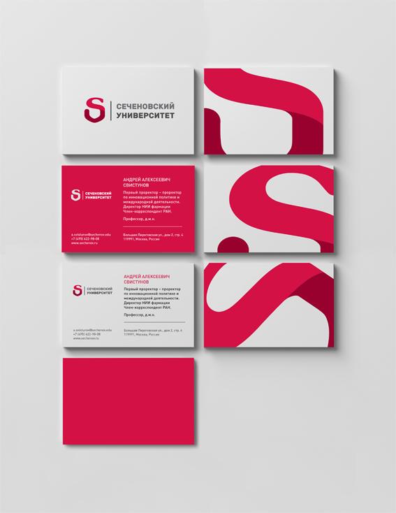 Фирменный стиль (визитки) для ВУЗа