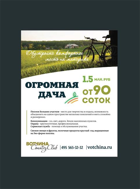 Рекламная полоса для компании по продажи земельных участков