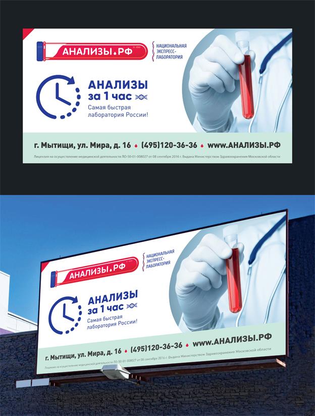 Реклама (+фирм. стиль) для экспресс-лаборатории