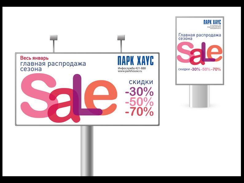 Рекламная компания SALE