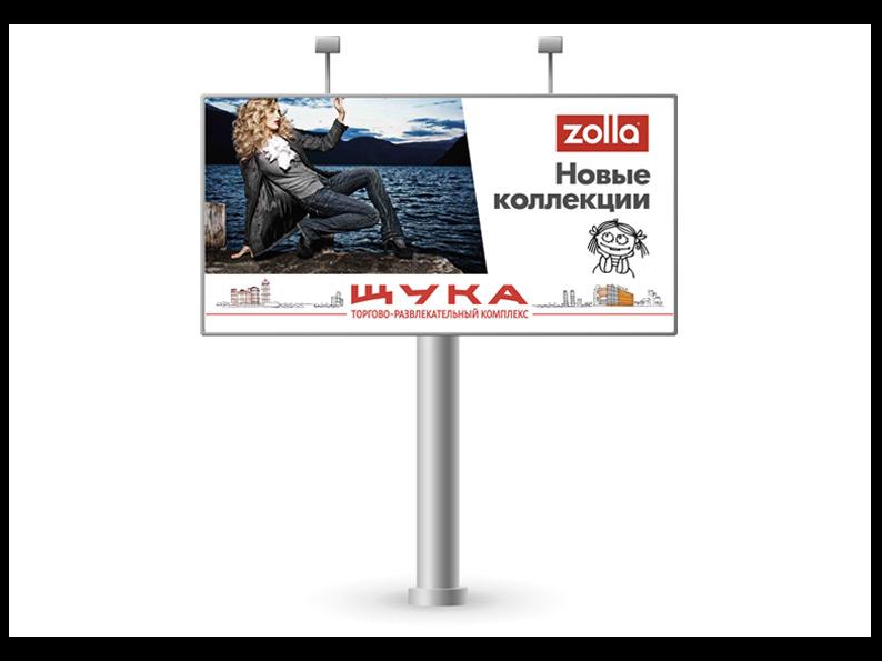 Реклама для ТРК