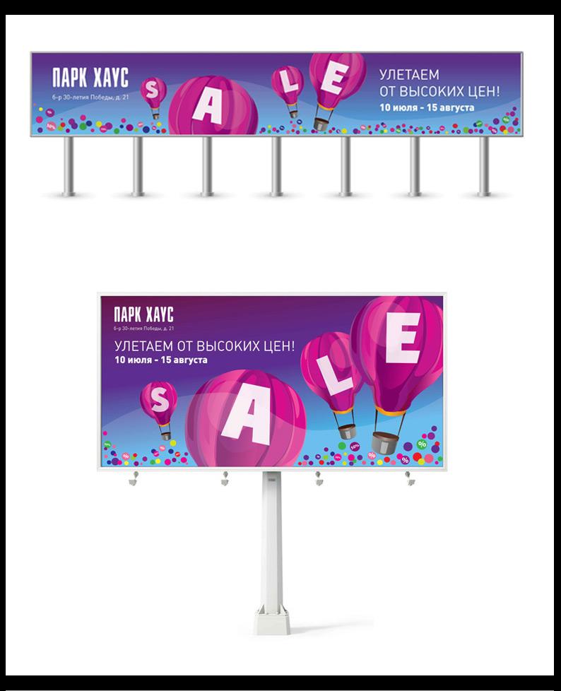 Рекламная кампания SALE_(2)