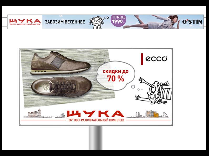 Реклама для ТРК ЩУКА