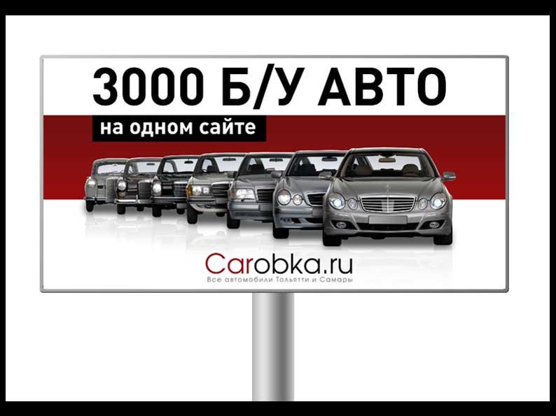 Реклама автомобильного портала