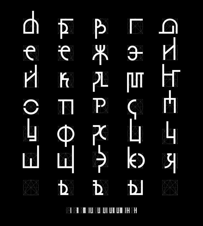 Акцидентный шрифт Эйнштейн