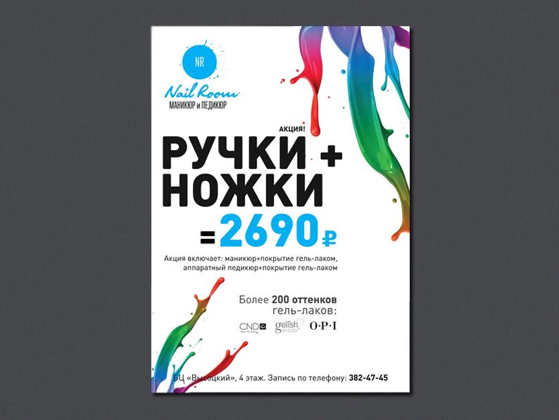 Реклама для студии маникюра и педикюра (+ лого + фирм. стиль)