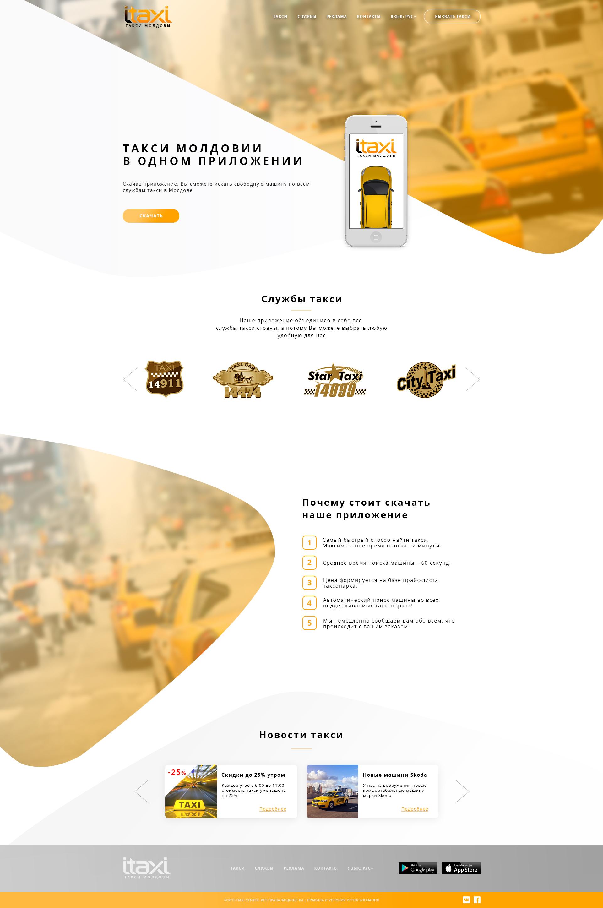 Редизайн сайта www.itaxi.md фото f_6725a120336053a0.jpg