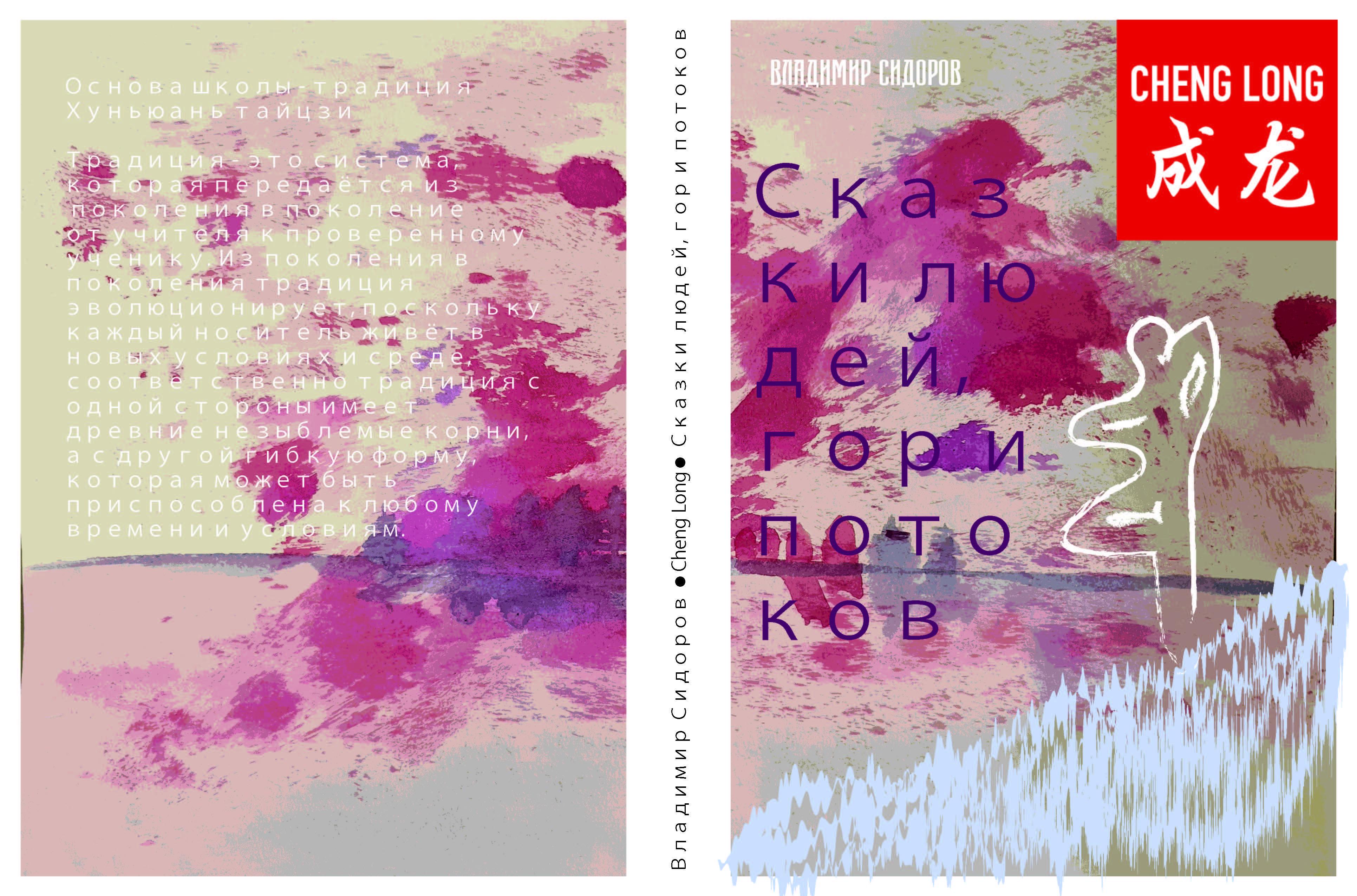 Обложка для книги фото f_2345ecd76ae8a35b.jpg