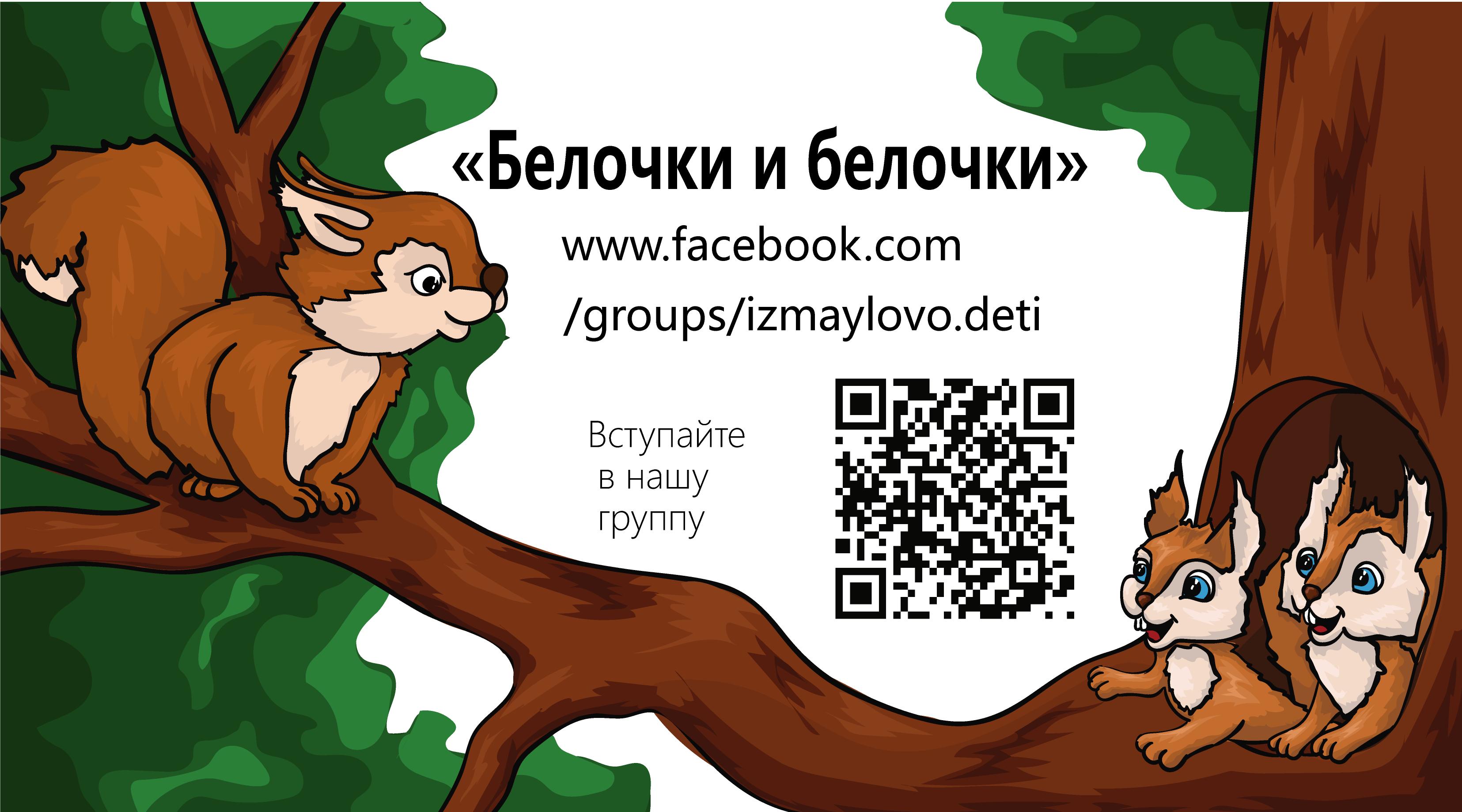 Конкурс на создание макета визиток сообщества мам (белочки). фото f_13059b547bf8b00c.png
